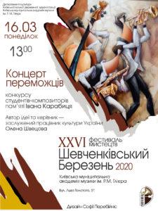 Дизайн Софії Перебійнис