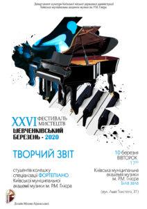 Дизайн Мілени Афанасьєвої