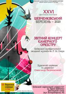 Дизайн Максима Шененко